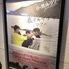 音楽:小山田壮平バンドツアー大阪公演