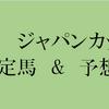 ジャパンカップ 2017 出走予定馬と予想オッズ 【競馬予想の桃さん】
