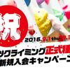 『スポーツクライミング正式種目決定!!新規入会キャンペーン』やってま~す。