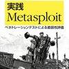 rbenv環境でMetasploit Frameworkをセットアップする