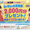 MrMAXお買物券2,000円分プレゼント!150名に当たる!
