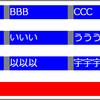 CSS: フロートの解除にはクリアフィックスが便利