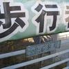 大浜歩道橋