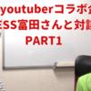 テニスメンタルyoutuberコラボ企画第1弾! T-PRESSの富田さんと対談PART1