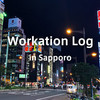 ワーケーションログ in 札幌 2020.10