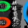 「麒麟がくる」第4話は本能寺の変というクライマックスへ向けてのメッセージが沢山!?