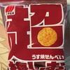 三幸製菓:ぱりっと焼もろこしせんべい・ミスターガーリックアンドミセスペッパー・イカす七味マヨせん・ビネスパうす焼・超うす焼梅塩