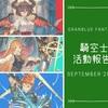 【グラブル】騎空士活動報告 2017年9月編