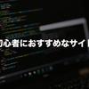 プログラミング初心者におすすめなサイトはProgate