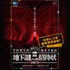 ナゾトキ街歩きゲーム「地下謎への招待状2015」 2015.10.28