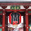東京都台東区の谷中・下谷・浅草名所七福神巡り🎍2020年1月【地図付】