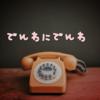 電話嫌いのテレビ電話