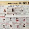 シンプルライフで豊かな暮らし講座@NHK文化センター青山教室