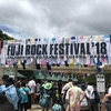 FUJI ROCK FESTIVAL'18に行ってきました/ちょっとした備忘録