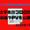 【はてなブログ読者300人】2021年1月分の大学生のブログの収益やPVを公開!