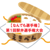 【なんでも選手権】第1回美味しい駅弁選手権