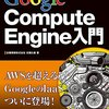 Google Compute Engineを使ってみる