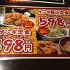 北海道コスパ高グルメ記1~札幌市 山の猿アピア店の激安ザンギ定食498円!