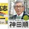 2019年大田区の区長選挙