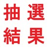 【東京マラソン】都民枠エントリーの結果〜町田市民の苦難〜