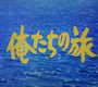 【俺たちの旅】我らが`'ワカメ`'、森川正太氏のご冥福を祈る。
