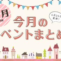 【6/26更新!】2019年6月開催の金沢から行けるイベントを「週末、金沢。」が紹介!