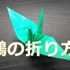 千羽鶴を作ろう!鶴の折り方を動画と画像でゆる~く解説する