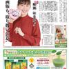 読売ファミリー4月22日・29日合併号インタビューは、綾瀬はるかさんです