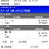 パカ競のパド地 12/31 大井3レース