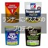 ランナー向けのプロテインとは?どの種類のプロテインを摂るべきか。