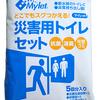 【防災】非常用トイレの話。準備しておくと安心。