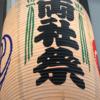 武蔵小山の最大のお祭り「小山両社祭」をレポート 活気ある商店街に住む幸せ!
