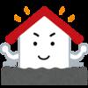 【今すぐ現金の欲しい方】火災保険を使用して合法的にまとまった金額をゲット!?平均100万円超えも(#^.^#)