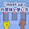 1分で覚える「meet up」の意味と使い方