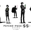 """普通のアニメとは一味違う!? """"PSYCHO-PASS""""の世界!!"""