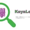 AIが自撮りと欅坂46のメンバーと似ている判定するアプリ『KeyaLens』の配信を開始!