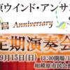 相模原ウインド・アンサンブル 第30回定期演奏会 9月15日(日)開催!