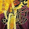 【生ききった者たちの最後】読書感想:『センゴク天正記(12)』 (ヤンマガKCスペシャル)