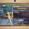 MHXX攻略:集会酒場G★3『空の王者を狩猟せよ!』 オフライン(ソロ)でクリアー(双剣「炎刃ファイアセル」をLV7にレベルアップ)