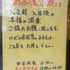 [20/10/17]みずのと み 沖縄そばの日 起きたら 555 真っ暗