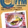 【1989年】【4月号】Oh!FM 1989.04