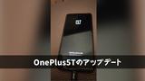 OnePlus5TにAndroid8.1のアップデートが降ってきた!