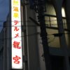大阪で天然温泉を楽しめる5つの銭湯に入浴してまとめてみた。