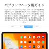 iPad mini 4 に iPadOS 13 パブリックベータ版をインストールする → ダークモード最高