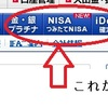 【SBI証券のNISA口座が見つけにくい】SBI証券のNISA口座の買い付け画面への入り方や操作方法