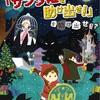 NAZO×NAZO劇団『「サンタ姫を助け出せ!」を助け出せ!?』が楽し過ぎました!