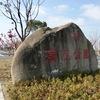 冬の滨江公园を散歩する