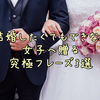 結婚したくてもできない女子へ贈る究極フレーズ3選