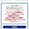 【8/10】シマダヤ 流水麺食べてGET!キャンペーン【マーク/はがき】