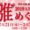 玉川学園小さなギャラリー会「雛めぐり」2月21日から3月3日まで開催!